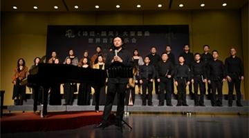 大型套曲《诗经•国风》在京首演成功 美籍华裔音乐家谈晨创作中德合唱节摘金