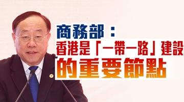 """商务部:香港是""""一带一路""""建设的重要节点"""