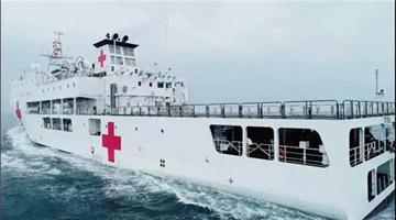 我军新型医疗船入列,实现南沙海域医疗全覆盖