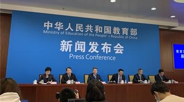 教育部:中国已建成世界规模最大的高等教育体系