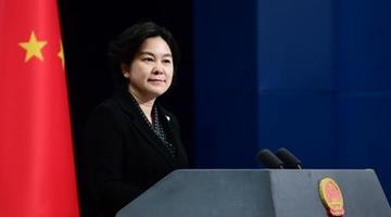 美方攻击中国军民融合政策 外交部:典型的双标