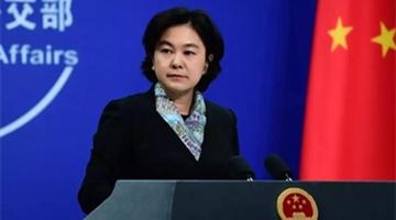 美批评中国捕鱼队,外交部:敦促美方停止散布谣言