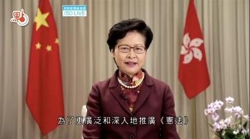 林郑:将不断加强公职人员教师等群体对宪法基本法的认识
