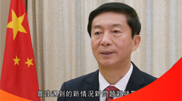 """骆惠宁:认同和尊崇宪法 才能破解""""一国两制""""实践新问题"""