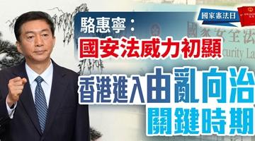 骆惠宁:国安法威力初显 香港进入由乱向治关键时期