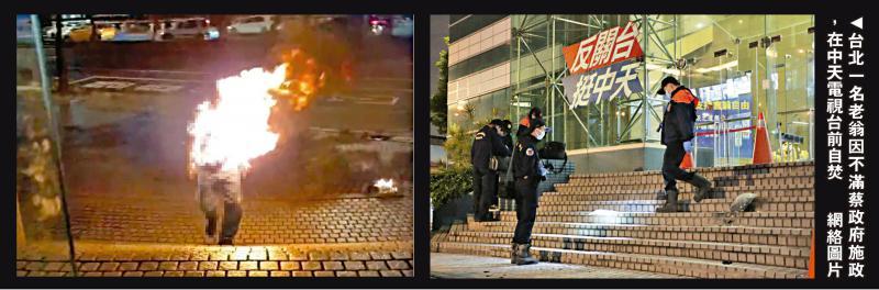 不满台当局施政 七旬翁自焚重伤