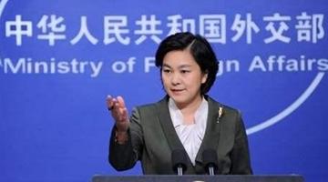 """美国将中国称为""""头号威胁"""",外交部回应"""
