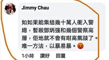 """乱港分子FB煽暴""""杀警"""" 市民促严肃处理"""