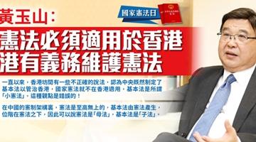 国家宪法日丨黄玉山:宪法须适用于香港 港有义务维护宪法