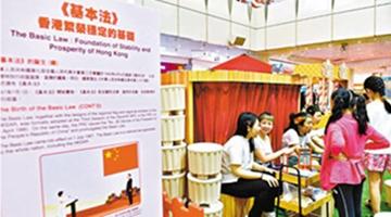 谭耀宗:香港要按基本法办事,无明确规定的适用宪法