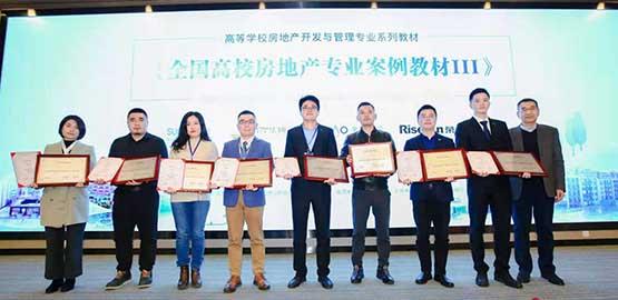 郑州电影小镇入选2020《全国高校房地产专业案例教材》