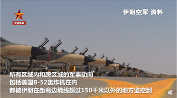 美B-52轰炸机抵伊朗附近 伊朗:在防空基地监控之下