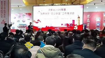河南:整合资源发挥示范引领作用 让消费扶贫更高效