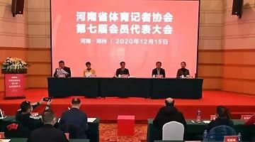 河南省体育记协召开第七届会员代表大会