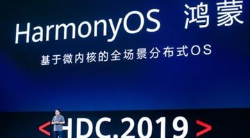 华为发布鸿蒙OS开发者Beta版 明年覆盖超1亿台设备