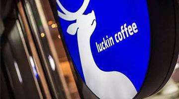 瑞幸咖啡回应与美国证交会和解:将持续配合监管