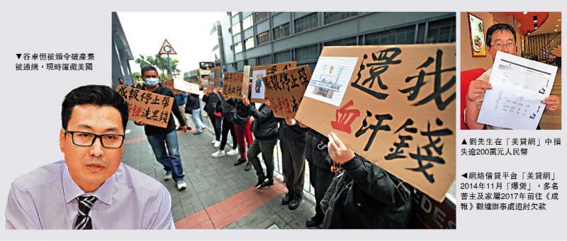 《成报》谷卓恒涉非法集资被通缉 相关16间公司一半解散部分疑空壳