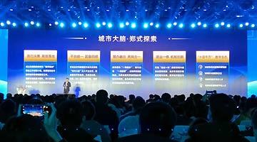 郑州城市大脑建设成果2020发布会举行