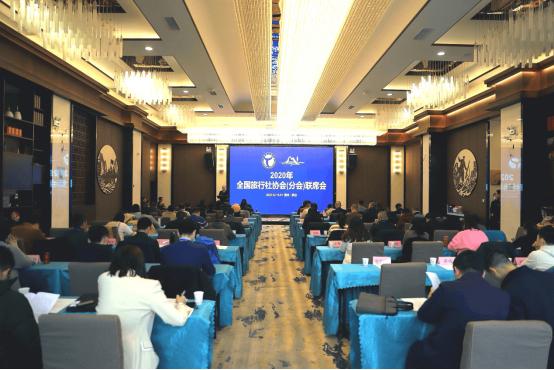 2020年全国旅行社协会(分会)联席会在贵州茅台举行