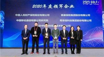 云上治理构建IT新领导力 中软国际囊括中国信通院两项年度大奖
