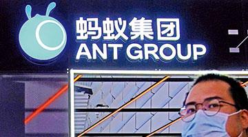 蚂蚁集团落实整改要求 贷款业务势受影响