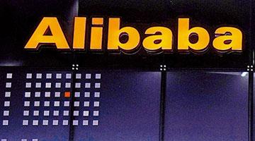 涉嫌垄断现场调查结束 阿里巴巴积极配合