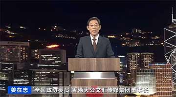 姜在忠:香港在构建新发展格局中仍具得天独厚优势