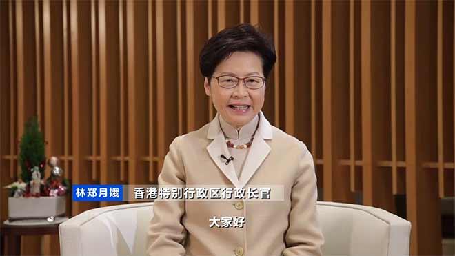 """林郑月娥:香港将积极成为国内大循环的""""参与者""""和国际循环的""""促成者"""""""