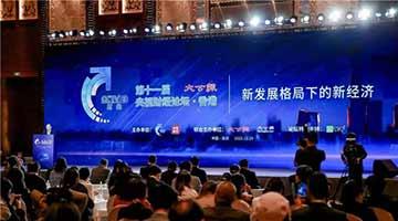 央视财经香港论坛移师深圳 聚焦新格局下的新经济