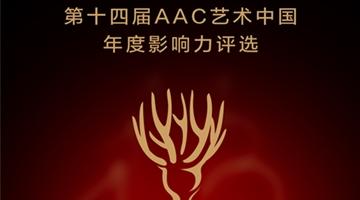 第十四届AAC艺术中国·年度影响力大奖公布:阚萱、厉槟源、张尕、《从展览的历史到展览制作的未来:中国和东南亚》分获四大奖项