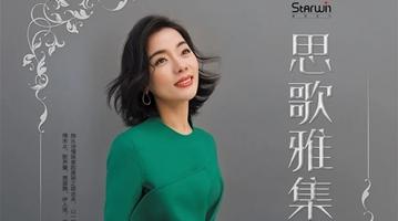 《思歌雅集》清雅上线 歌唱家陈思思展现多变曲风