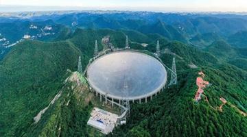 """""""中国天眼""""4月1日正式对全球科学界开放"""
