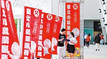 受少子化与疫情双重夹击 台湾劳动力增速出现新低
