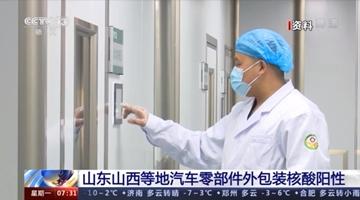 多地汽车零部件外包装核酸阳性 系员工带病作业引起