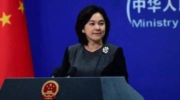 """外媒关注""""中国主要城市停电限电"""" 外交部详细回应"""