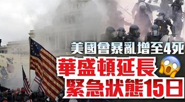 美国会暴乱增至4人死亡 华盛顿延长紧急状态15日