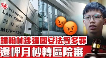 钟翰林涉违国安法等多罪 月底转香港区域法院审理