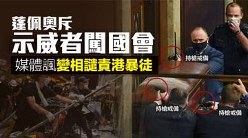 蓬佩奥斥示威者闯国会 媒体讽:变相谴责香港暴徒?