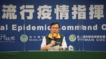台湾新增2名变异新冠病毒感染者