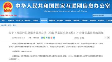 内地互联网管理修订草案今起征求意见