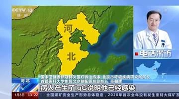 国家卫健委:河北疫情传播较快还未达病情高峰,但整体可控