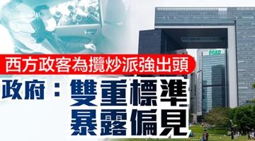 西方政客为揽炒派强出头 港府:双重标准 暴露偏见