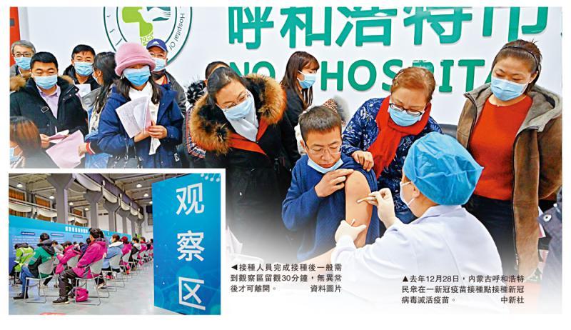 ?安全接种/国产疫苗接种 内地超900万剂次\大公报记者 刘凝哲北京报道
