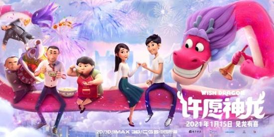 从好莱坞特效到动画《许愿神龙》:进击的倍视传媒再立中国技术新标杆