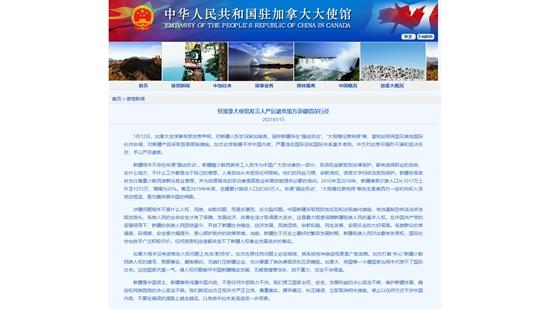 加拿大限制新疆產品貿易 華使館:粗暴干涉內政