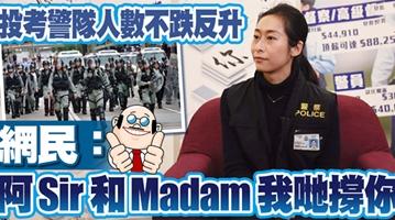 投考港警队人数不降反升 网友:感谢警队守护香港