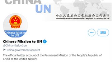 美常驻联合国代表与蔡英文通话 中方回应