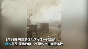 天津港保税区发生爆炸事故 致1死7伤