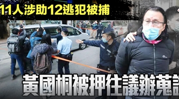 黄国桐等11人涉助12逃犯被捕 暂不允许保释