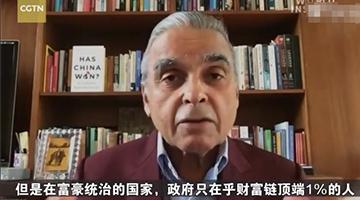 新加坡外交家:美国的利益已被富豪绑架